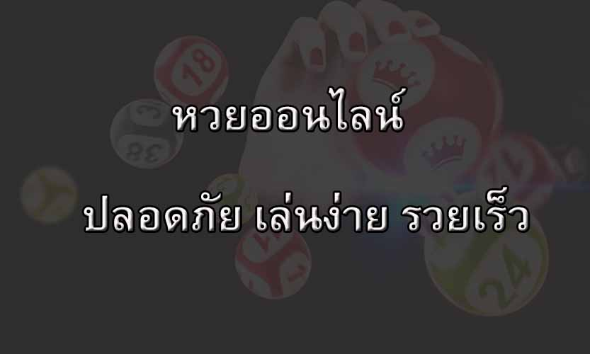 Lotto game thai play online