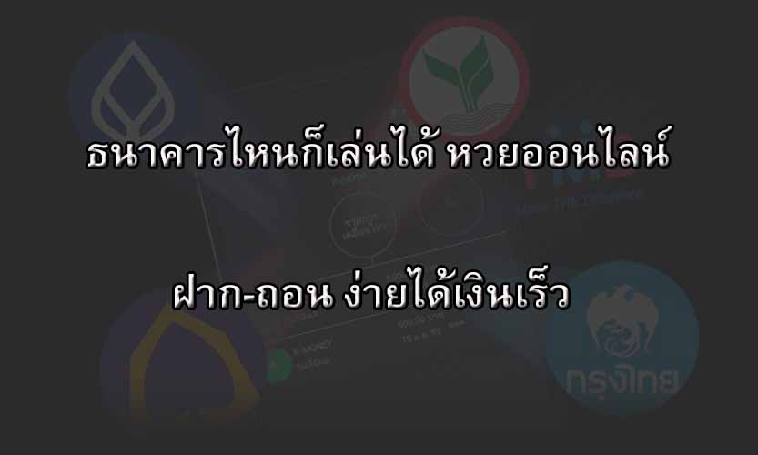 lotto thai bank mobile